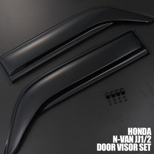 N-VAN JJ1/2 (2018.7-)ホンダ ドアバイザー 雨よけ バイザー 換気 金具付 両面テープ 付属 フロント 2枚 セット ウィンドウ