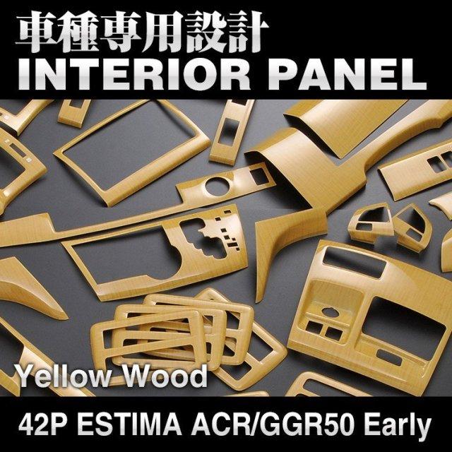 エスティマ ACR MCR 50系 1型 インテリアパネル トヨタ 42ピース 内装 パネル インテリア パーツ 黄木目 ドレスアップ カスタム