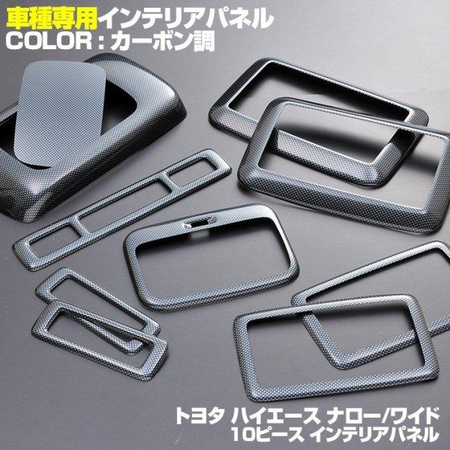 ハイエース レジアスエース 200系 3~6型 インテリアパネル トヨタ 10ピース 内装 パネル インテリア パーツ セカンド カーボン調 ドレスアップ カスタムパーツ