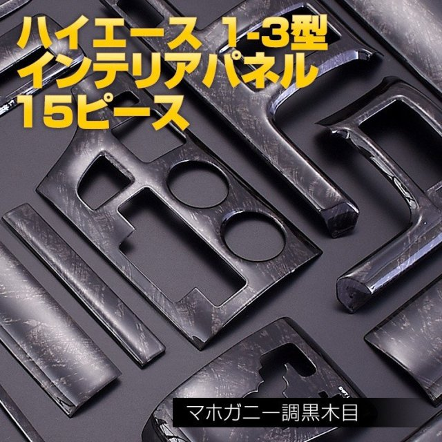 ハイエース レジアス 200系 1-3型 インテリアパネル トヨタ 15ピース 内装 パネル インテリア パーツ マホガニー調黒木目 ドレスアップ