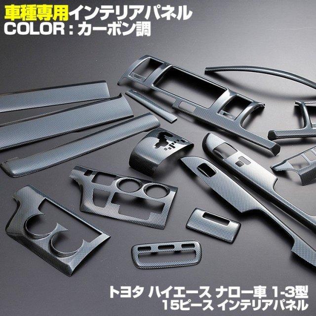 ハイエース 200系 標準 ナロー インテリアパネル トヨタ 15ピース インテリア 1型 2型 3型 カーボン調 ドレスアップ カスタムパーツ