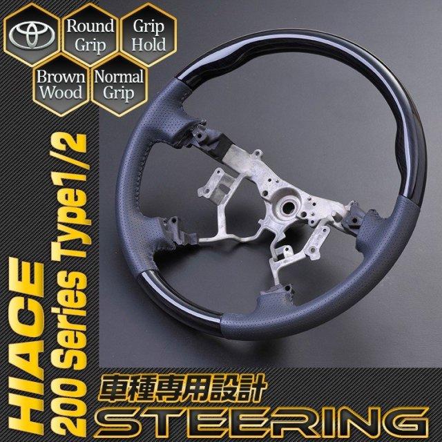 ハイエース 200系 1型 2型 車種専用 ステアリング 純正交換 ハンドル ノーマルグリップ 純正グリップタイプ