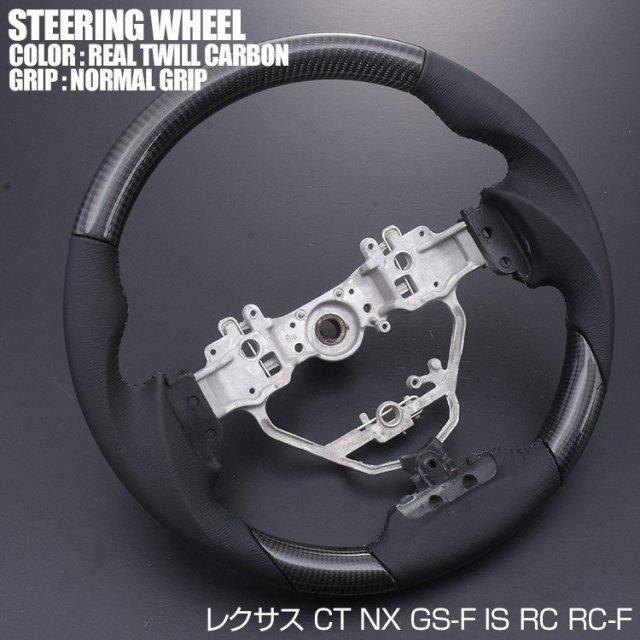 レクサス ステアリング ガングリップ リアル 綾織りカーボン 本革 IS CT NX GS-F RC RC-F ハンドル カーパーツ ドレスアップ