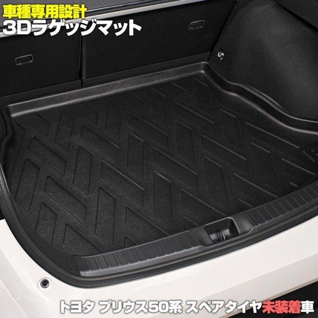 プリウス ZVW50 3D ラゲッジマット ブラック スペアタイヤ 未装備車 50系 15分