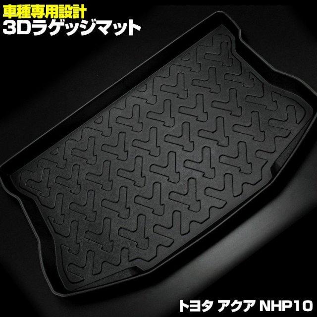 アクア NHP10 3D ラゲッジマット ブラック トヨタ 汚れ防止 ドッグラン オールシーズン 15分
