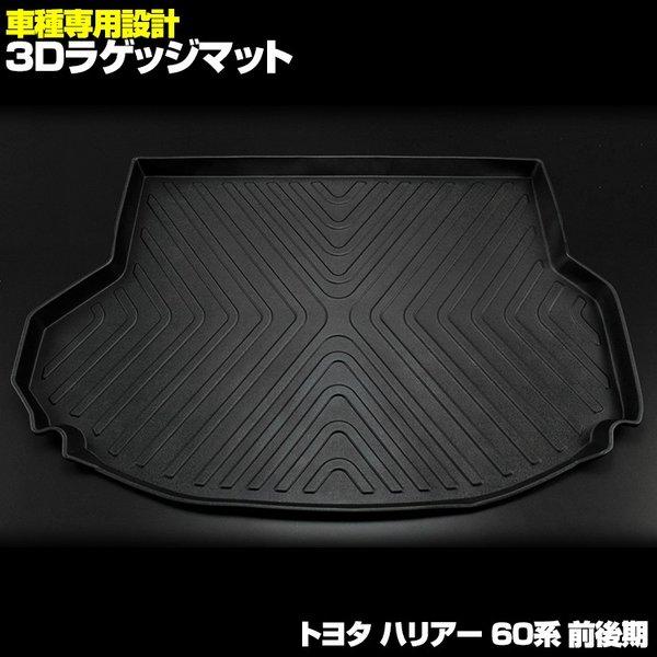 ハリアー ZSU AVU6 3D ラゲッジマット ブラック トヨタ 汚れ防止 ドッグラン オールシーズン 15分