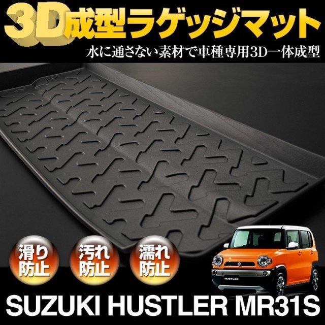 ハスラー MR31S 3D ラゲッジマット ブラック スズキ 汚れ防止 SUZUKI HUSTLER ウインタースポーツ マリンスポーツ ドッグラン オールシーズン 15分