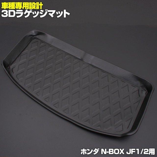 N-BOX JF1 JF2 3D ラゲッジマット ブラック ホンダ 汚れ防止 ウインタースポーツ マリンスポーツ オールシーズン 15分