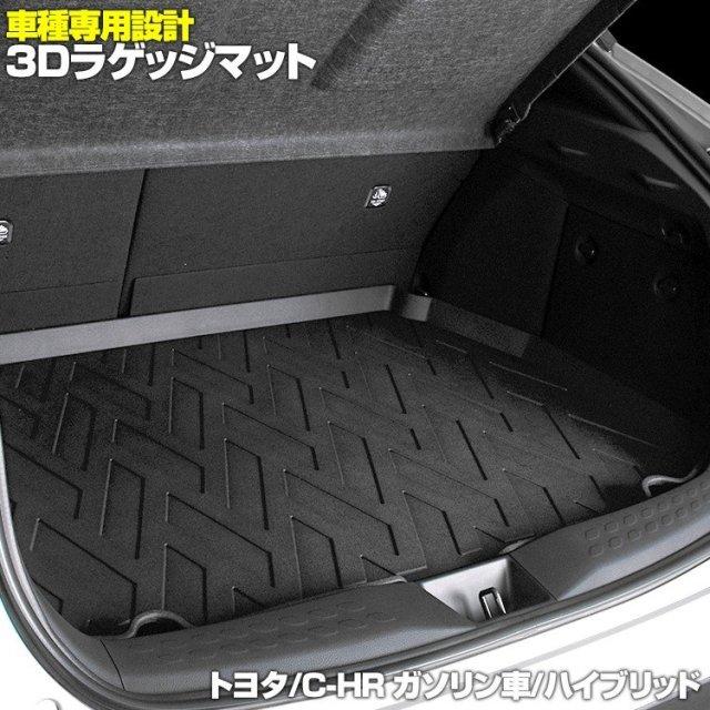 C-HR NGX50 3D ラゲッジマット ブラック トヨタ 汚れ防止 ウインタースポーツ マリンスポーツ オールシーズン 15分