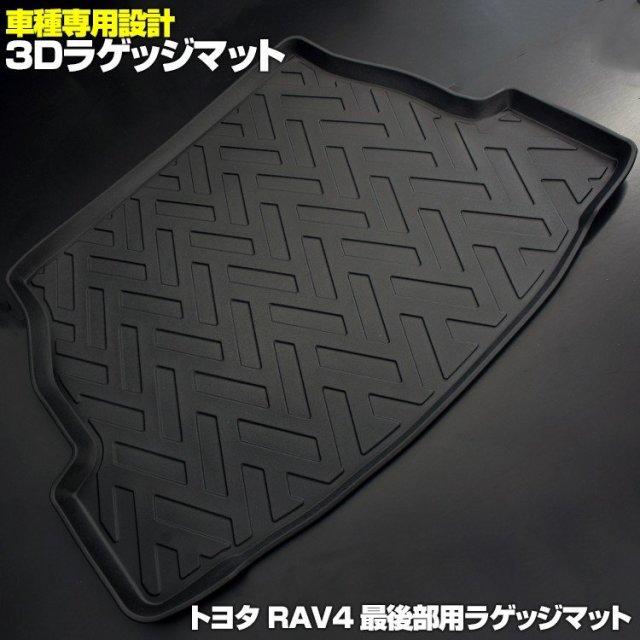 RAV4 XA50系 3D ラゲッジマット ブラック スペアタイヤ 装着車 汚れ防止 ドライブ オールシーズン 15分