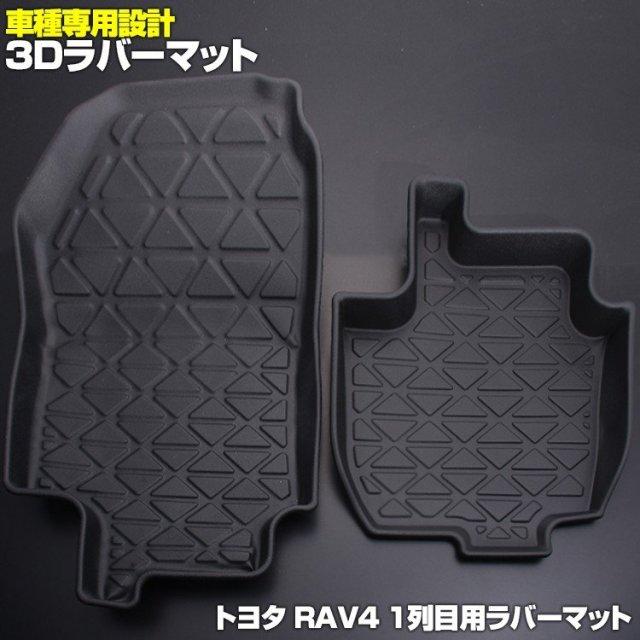 RAV4 XA5# トヨタ 3D ラバーマット ブラック 汚れ防止 ペット 1列目用 オールシーズン 15分