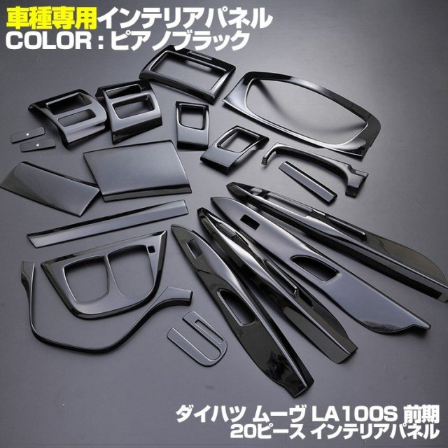 ムーヴ LA100 前期 インテリアパネル ダイハツ 20P インテリア 内装 パネル ダイハツ ピアノブラック カーボン調 ドレスアップ カスタマイズ