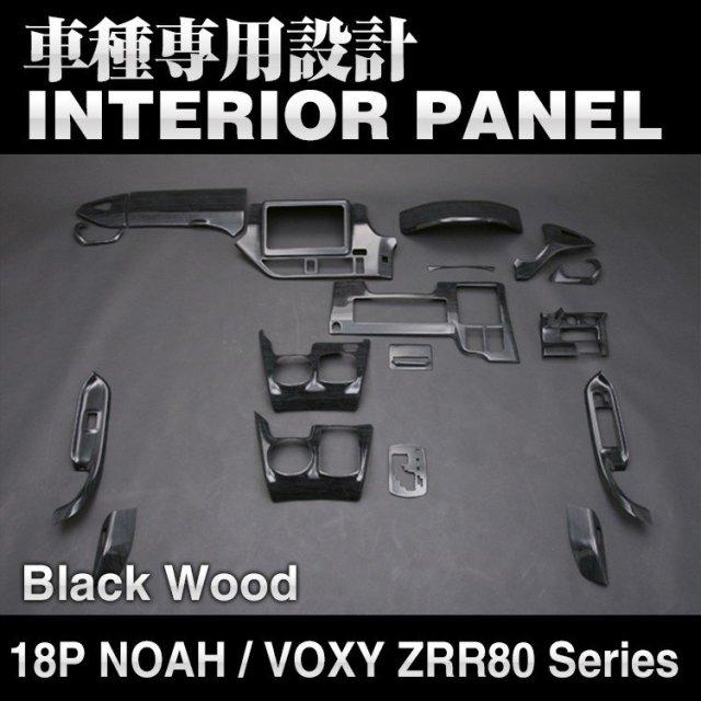ノア ヴォクシー 80系 インテリアパネル トヨタ ZRR80 18ピース 内装 パネル インテリア パーツ ドレスアップ カスタムパーツ