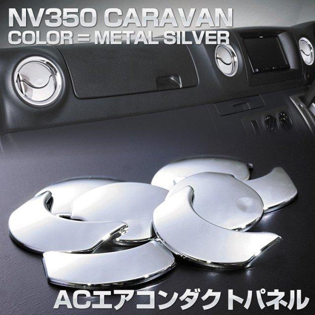 キャラバン NV350 インテリアパーツ E26 シルバー 8ピース エアコンダクト ベゼルパネル カスタムパーツ カスタマイズ 30分