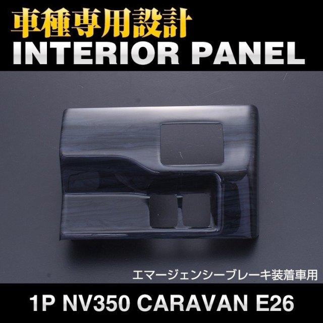 NV350 キャラバン ワイド インテリアパネル ニッサン 1ピース インテリア エマージェンシーブレーキ装着車用