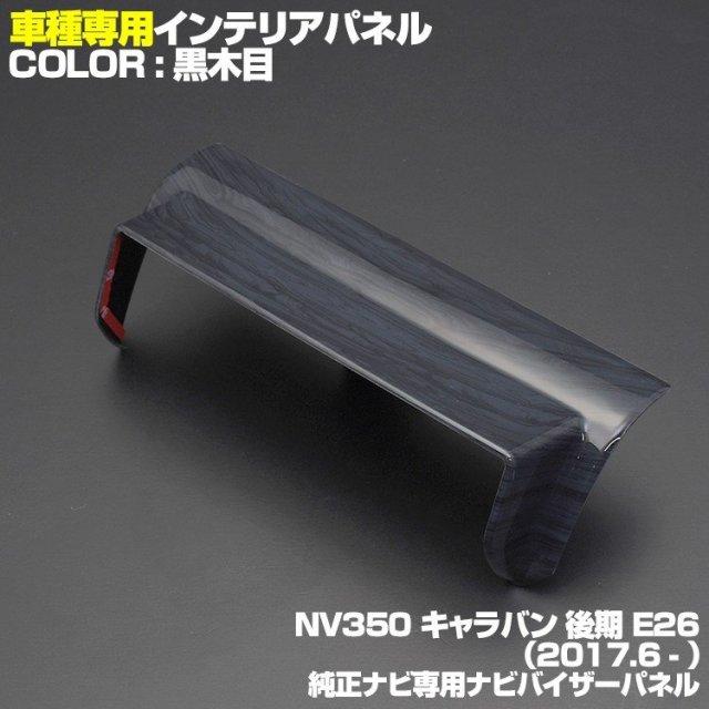NV350 キャラバン 後期 インテリアパネル 純正ナビ用 バイザー パネル 1ピース NISSAN E26 CARAVAN カスタマイズ ドレスアップ