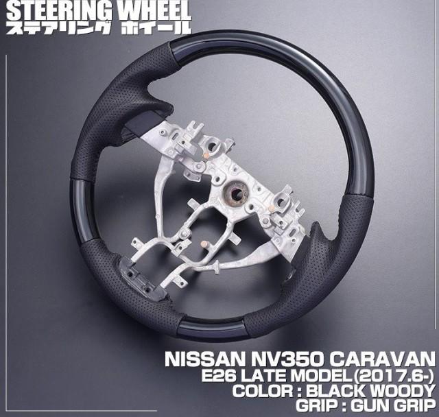 NV350 キャラバン 後期 ステアリング ハンドル ガングリップ ノーマルグリップ インテリアパーツ ドレスアップ カスタムパーツ