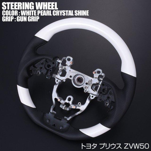 プリウス ZVW50 オリジナルカラー ステアリング ホワイト パール クリスタル シャイン ハンドル ガングリップ ノーマルグリップ