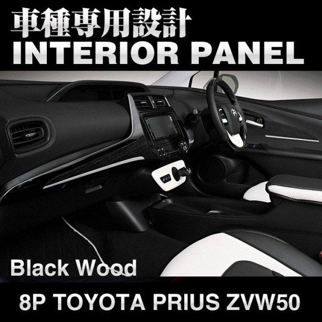 プリウス 50 インテリアパネル 8ピース PRIUS 黒木目 茶木目 ピアノブラック カーボン レッドカーボン ドレスアップ
