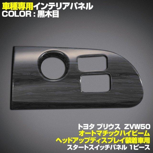 プリウス 50 インテリアパネル 1ピース オートマチック ハイビーム ヘッドアップ ディスプレイ 装着車用 スタートスイッチ パネル