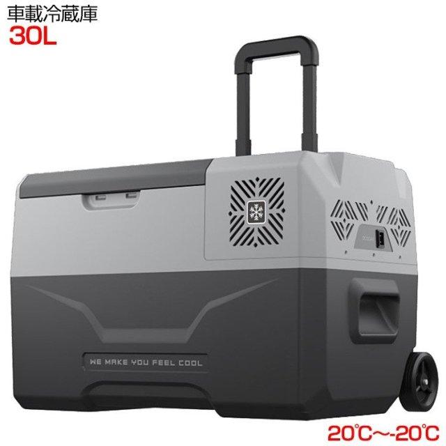 車載用 冷凍冷蔵庫 30リットル シガー ソケット 保冷 ペットボトル 缶ジュース BBQ 生鮮食品 ビール キャリー付き