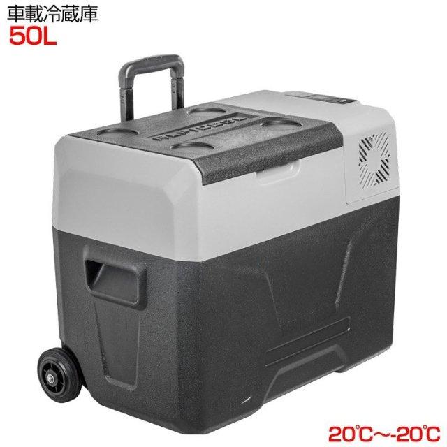 車載用 冷凍冷蔵庫 50リットル シガー ソケット 保冷 ペットボトル 缶ジュース BBQ 生鮮食品 ビール キャリー付き