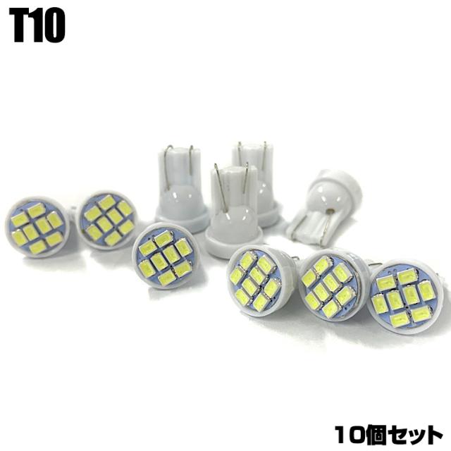 ムーヴ MOVE L15# 16 L17 18 LA100 110 LA150 160 カスタム コンテ ラテ LED球 T10 ウェッジ球 ホワイト ポジション ナンバー ライセンス ダイハツ DAIHATSU 10個セット