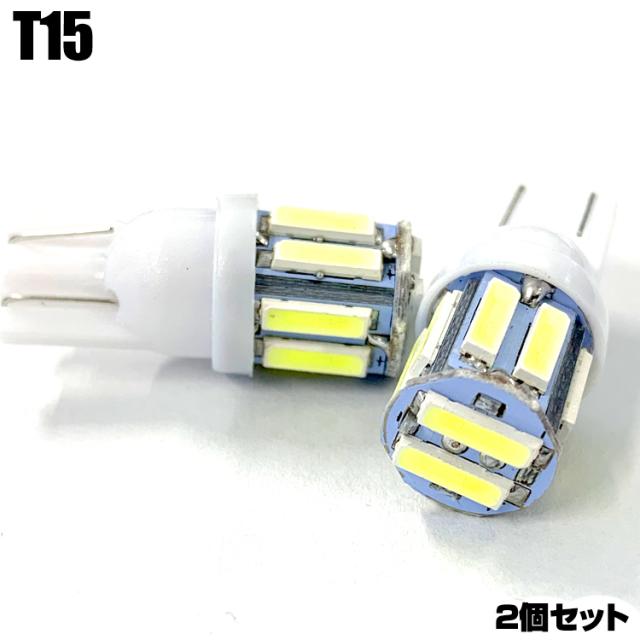 ムーヴ MOVE L15# 16 L17 18 LA100 110 LA150 160 カスタム コンテ ラテ ダイハツ DAIHATSU LED バルブ T15 (T16) ウェッジ球 ホワイト バックランプ 2個セット