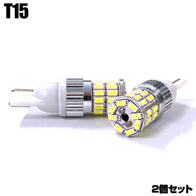 タント TANTO L35# L36# L37# L38# L375 L385 LA600 LA610 ダイハツ DAIHATSU LED 大光量バルブ T15 (T16) ウェッジ球 ホワイト バックランプ 2個セット
