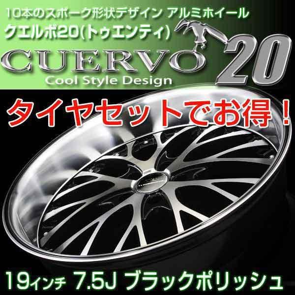 FLEDERMAUS フレーダーマウス CUERVO20 クエルボ20 TOYOTA トヨタ 60系 NOAH/VOXY ノア ヴォクシー 19x7.5J タイヤ&ホイールセット