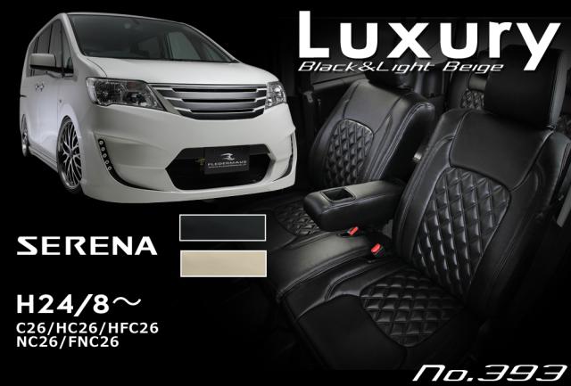 シートカバー Luxury ラグジュアリー NISSAN ニッサン C26 SERANA セレナ No.393