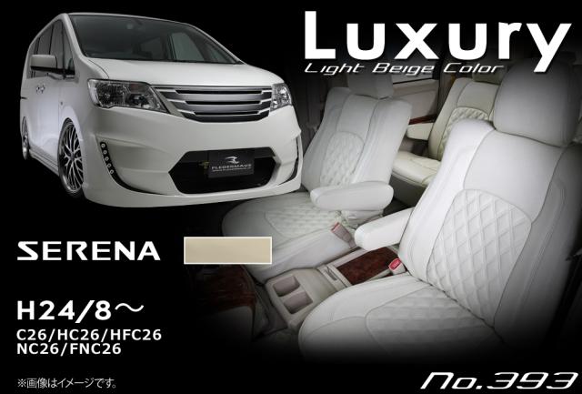 シートカバー Luxury ラグジュアリー ライトベージュ NISSAN ニッサン C26 SERANA セレナ No.393