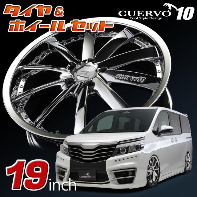 CUERVO10 クエルボ10 TOYOTA トヨタ 新型 80系 NOAH/VOXY ノア/ヴォクシー 19x7.5J+50+42 5H-114.3 タイヤ&ホイールセット スパッタリング