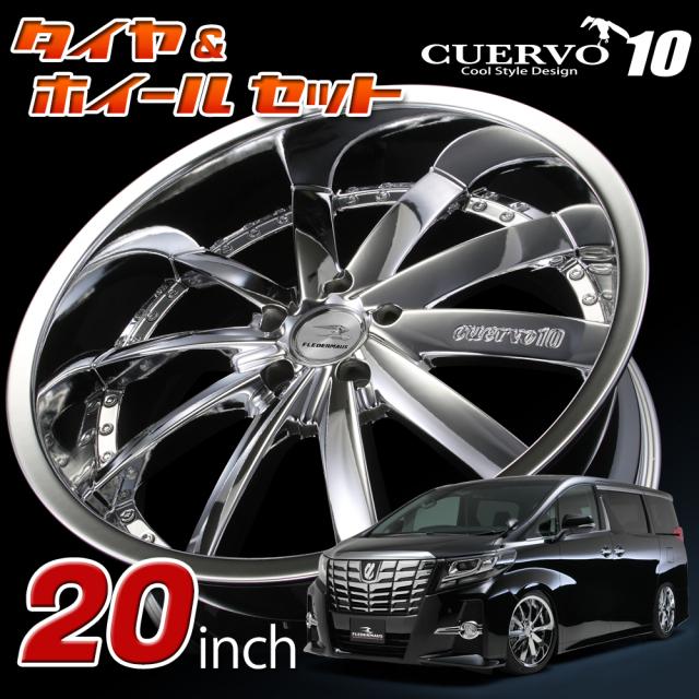 【新型車検対応】CUERVO10 クエルボ10 アルファード/ヴェルファイア30系 20インチ タイヤ&ホイールセット スパッタリング