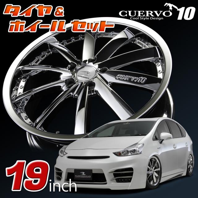 CUERVO10 クエルボ10 TOYOTA PRIUSα トヨタ プリウスアルファ 19インチタイヤ&ホイールセット スパッタリング
