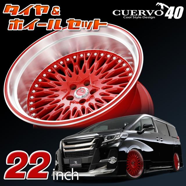 FLEDERMAUS フレーダーマウス CUERVO40 クエルボ40 新型アルファード 30アルファード 22x9.0J+35 タイヤホイールセット