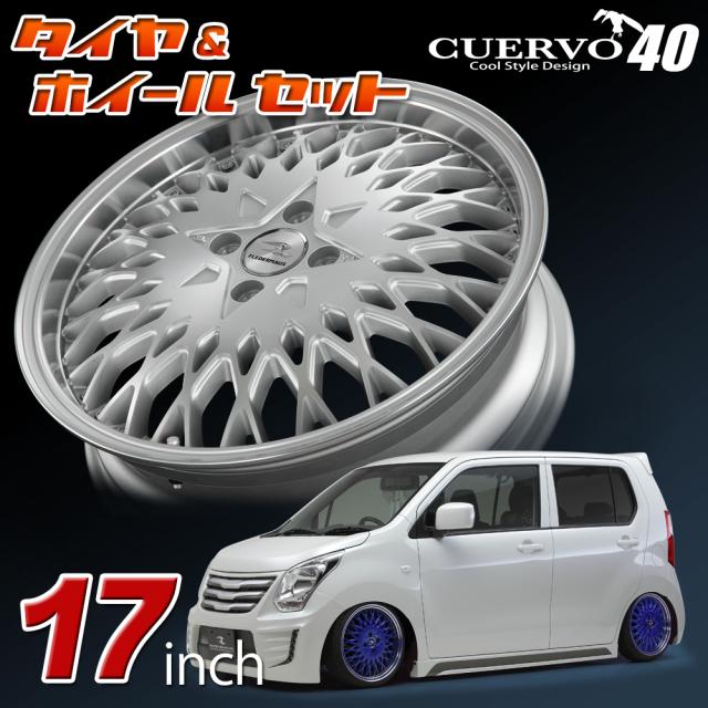 CUERVO40 クエルボフォーティー SUZUKI スズキ WAGON R ワゴンR用 17x5.5J+45 4H-100 タイヤ&ホイールセット