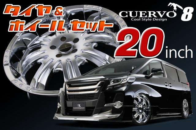 CUERVO8 クエルボ8 TOYOTA トヨタ 30系 ALPHARD アルファード 20inch 9.0J +33 タイヤ&ホイール4本セット クローム