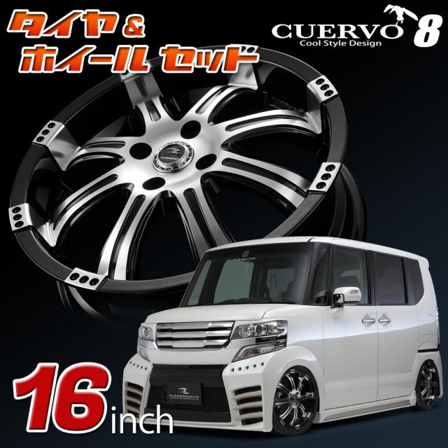 【45mm深リム!】 CUERVO8 クエルボエイト HONDA ホンダ JF1/2 N-BOX Custom エヌボックスカスタム用 16x5.5J+45 4H-100 タイヤ&ホイールセット