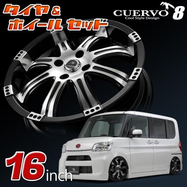【45mm深リム!】 CUERVO8 クエルボエイト DAIHATSU ダイハツ LA600 TANTO タント用 16x5.5J+45 4H-100 タイヤ&ホイールセット 【新型RS対応!】