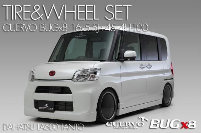 CUERVO BUGx8 クエルボバグエイト DAIHATSU ダイハツ TANTO タント用 16x5.5J+45 4H-100 タイヤ&ホイールセット ガンメタ×ブラック