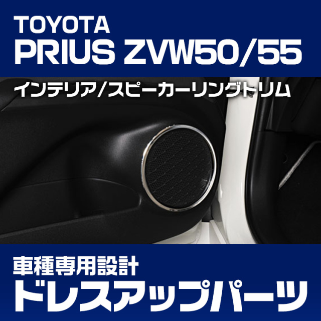 車種専用 バンパー スピーカー リング プリウス ZVW50系 シルバー ステンレス インテリア パーツ ドレスアップ カスタム トヨタ スピーカートリム TOYOTA PRIUS 内装 3D アクセサリー