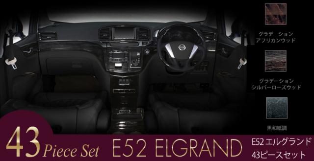 ニッサン E52 エルグランド インテリアパネル 43P
