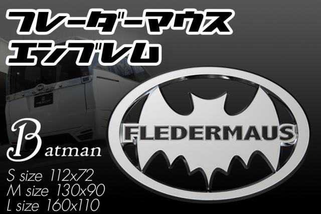 FLEDERMAUS BATMAN EMBLEM フレーダーマウス バットマン エンブレム