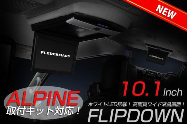 FLEDERMAUS フレーダーマウス FLIP DOWN フリップダウンモニター TFT液晶アクティブマトリックス方式搭載 10.1インチ ブラック