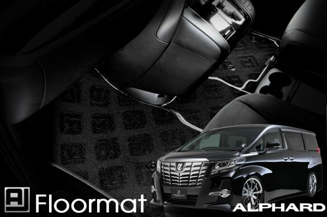【オリジナルフロアマット】 TOYOTA トヨタ 30系 新型 ALPHARD アルファード フロアマット AJモノグラム