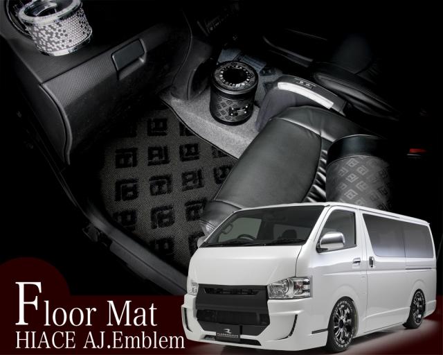 【オリジナルフロアマット】 TOYOTA トヨタ 200系 HIACE ハイエース フロアマット AJモノグラム