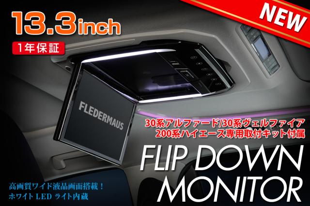 【専用取り付けキット付属】 FLEDERMAUS フレーダーマウス FLIP DOWN フリップダウンモニター 30系アルファード/30系ヴェルファイア/ハイエース用 13.3インチ ブラック