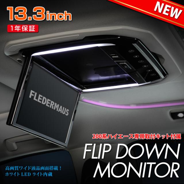 【専用取り付けキット付属】 FLEDERMAUS フレーダーマウス FLIP DOWN フリップダウンモニター 200系ハイエース用 13.3インチ ブラック