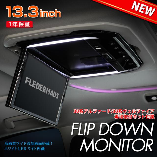 【専用取り付けキット付属】 FLEDERMAUS フレーダーマウス FLIP DOWN フリップダウンモニター 30系アルファード/30系ヴェルファイア用 13.3インチ ブラック